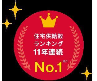 住宅供給数ランキング11年連続 No.1※1