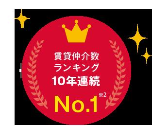 賃貸仲介数ランキング10年連続 No.1※2