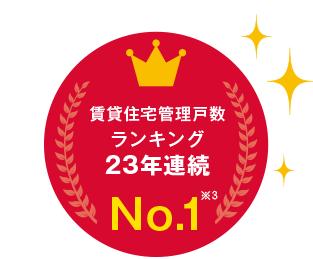 賃貸住宅管理戸数ランキング23年連続 No.1※3